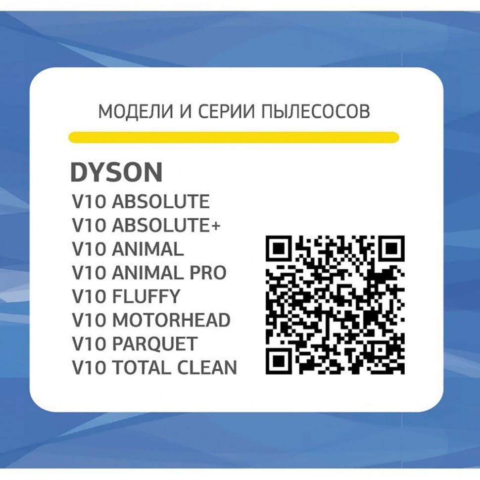 Фильтр для пылесосов дайсон дайсон пылесос беспроводной цены